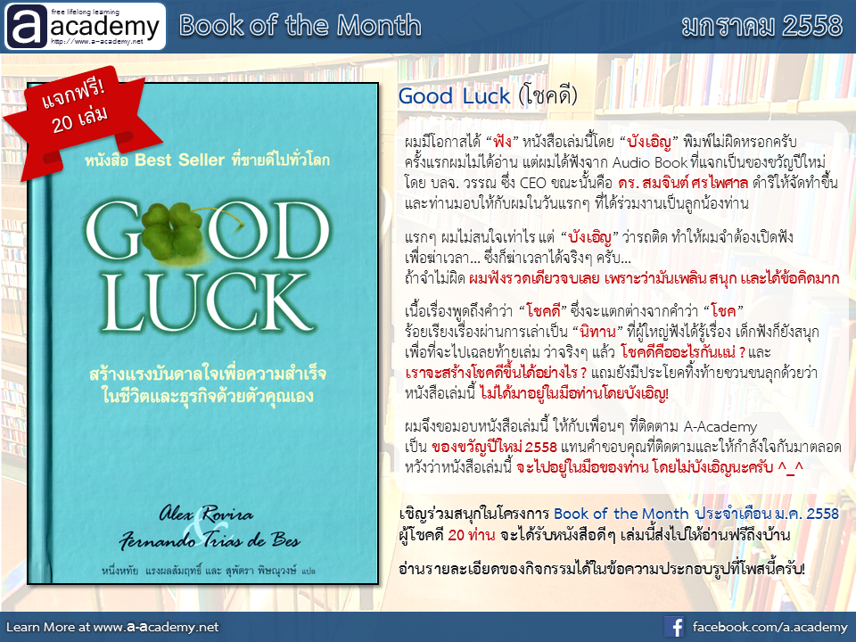 Book of the Month : มกราคม 2558