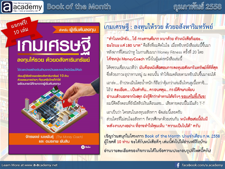 Book of the Month : กุมภาพันธ์ 2558