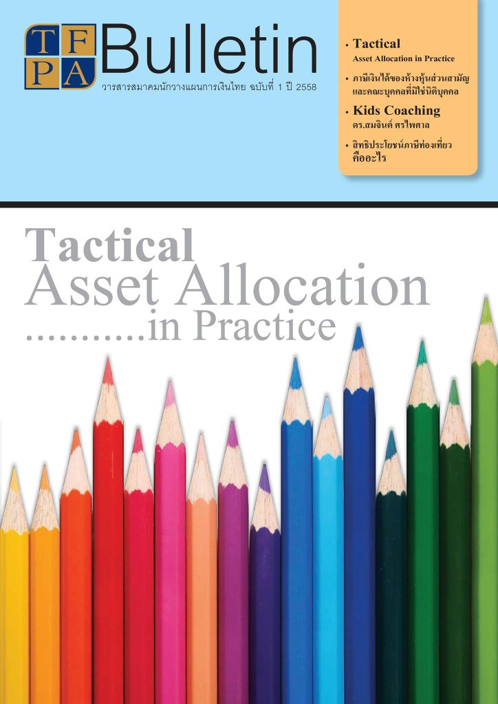 Tactical Asset Allocation in Practice - Cover