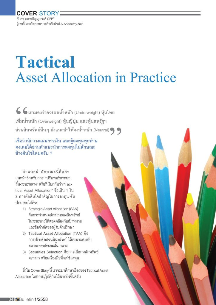 Tactical Asset Allocation in Practice - Page 1