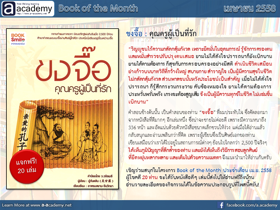 Book of the Month : เมษายน 2558