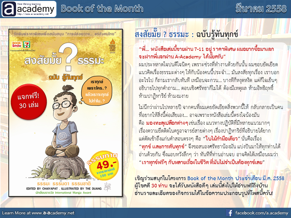 Book of the Month : มีนาคม 2558