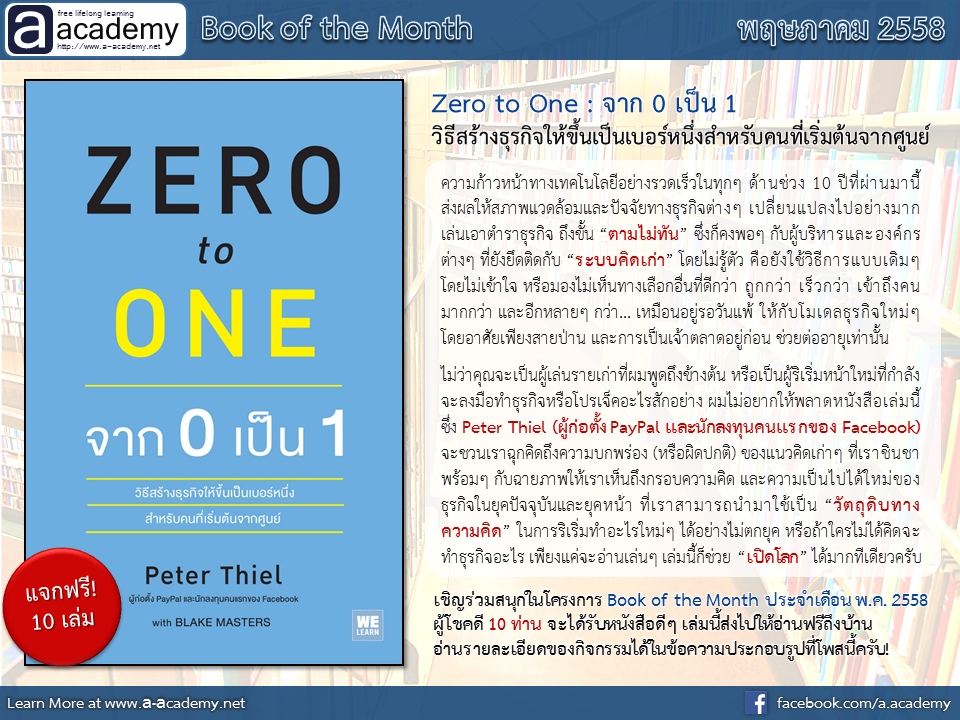 Book of the Month : พฤษภาคม 2558