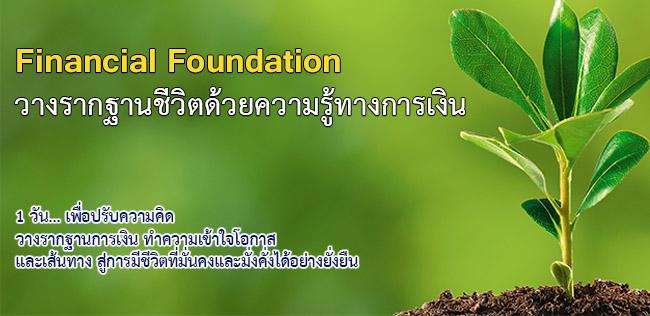 Financial Foundation วางรากฐานชีวิตด้วยความรู้ทางการเงิน