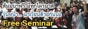 Free Seminar สัมมนาฟรี